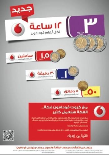 Vodafone Fakka